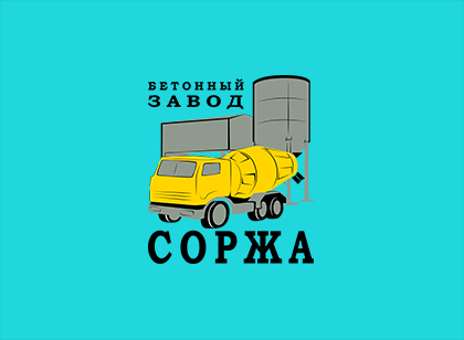 ООО «Бетонный завод «Соржа»
