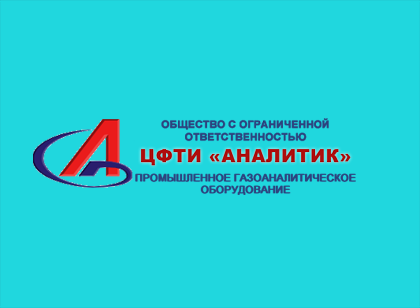 "ООО ""ЦФТИ ""Аналитик"""