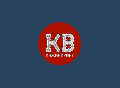 """ООО """"КВ Инжиниринг"""""""