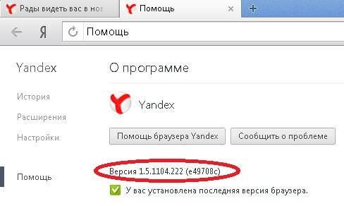Как узнать название и версию браузера?