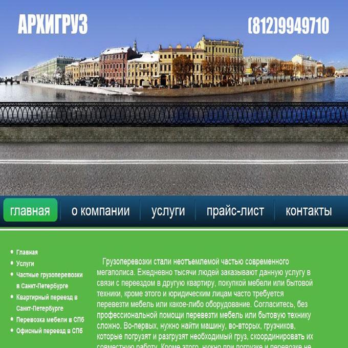 arhigruz.ru