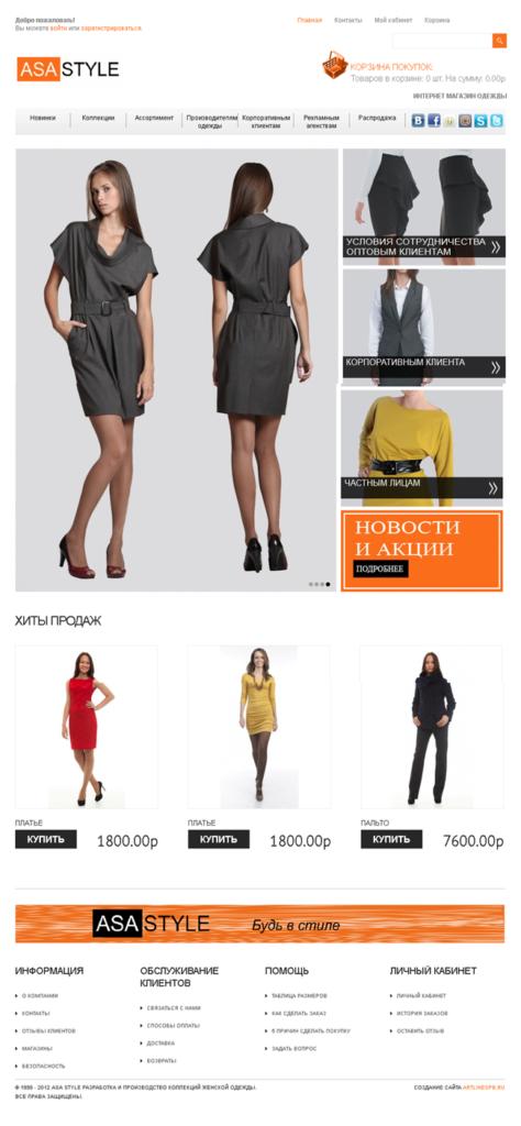 ASA STYLE разработка и производство коллекций женской одежды