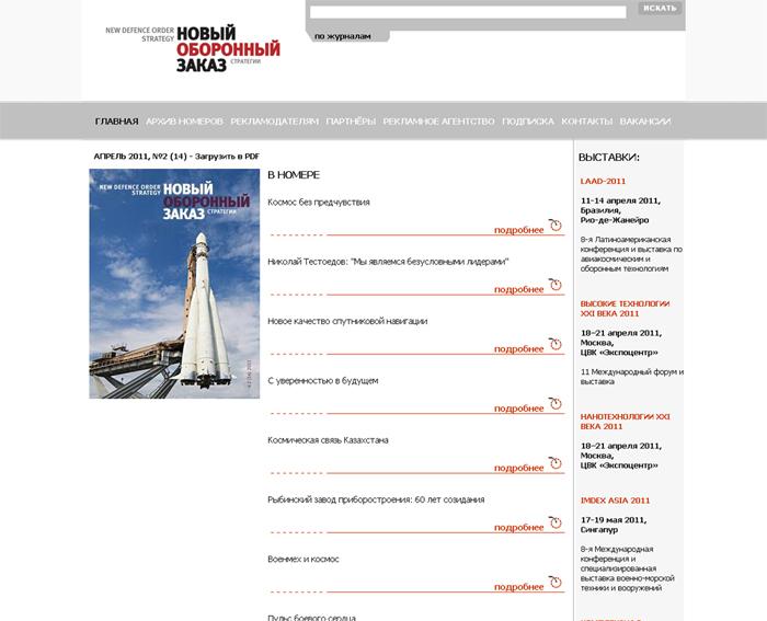 Журнал Оборонный заказ