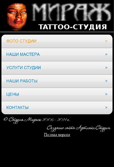 Тату студия Мираж (мобильная версия)