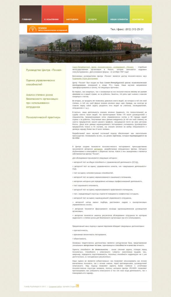 Центр психологических исследований «ПСИХЕЯ»
