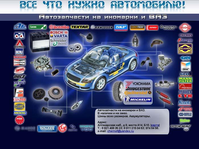 avto-apteka.ru