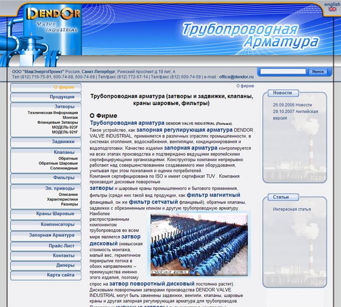 dendor.ru