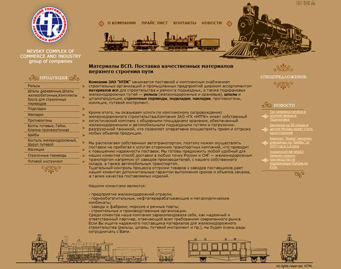 Невский Торгово-Промышленный Комплекс