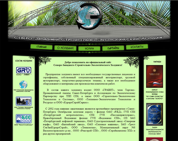 Северо-Западный Строительный Экологический Холдинг