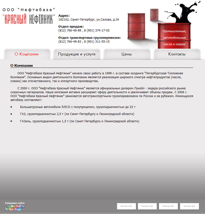 """ООО """"Нефтебаза Красный Нефтяник"""""""