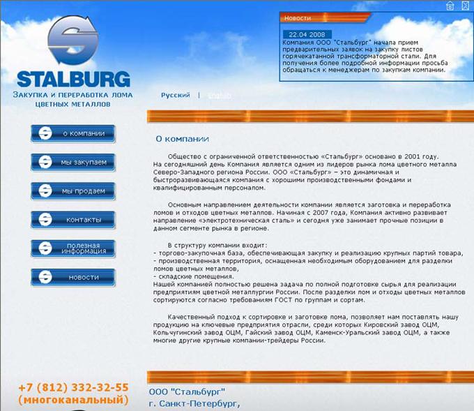 Стальбург
