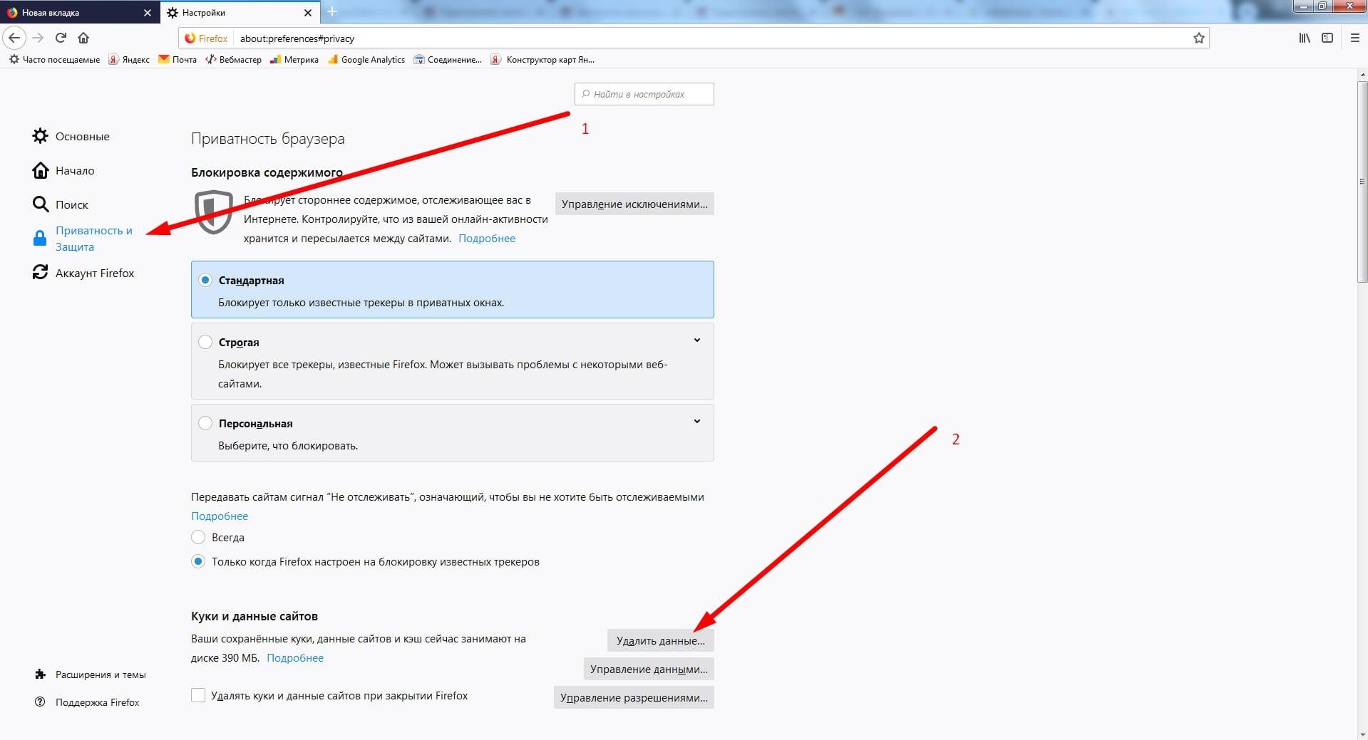 Как чистить кэш в разных браузерах?
